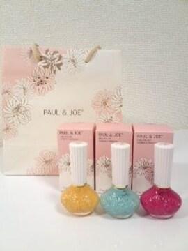 PAUL&JOEポール&ジョーネイルポリッシュマニキュアカラー3色新品