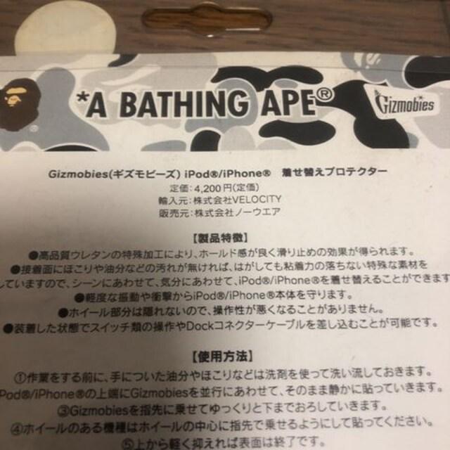 新品 A BATHING APE エイプ iPhone 着せ替えプロテクター シール < ブランドの