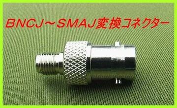 BNCJ-SMAJ 変換 コネクター 新品