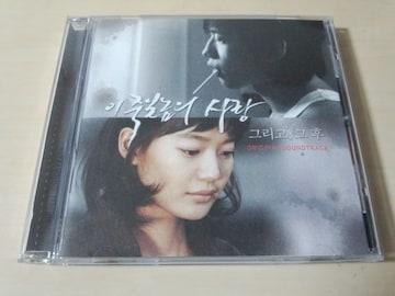 韓国ドラマサントラCD「このろくでなしの愛 Vol. 2」RAIN(ピ)●