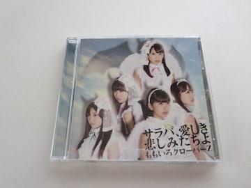 中古CD サラバ、愛しき悲しみたちよ ももクロ 送料200円可