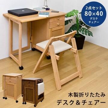 木製折りたたみデスク&チェア IS-03