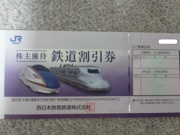 JR西日本 西日本旅客鉄道 株主優待券 鉄道割引券 1枚 即決