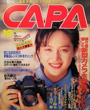 キューティー鈴木【CAPA】1990年10月号