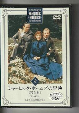 シャーロック・ホームズの冒険完全版 4 (未開封品)