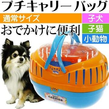プチキャリー 橙青 ペット用バッグ ハードtype Fa5311