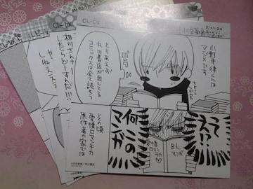 世界一初恋&純情ロマンチカ★ミニ色紙マンガ★中村春菊