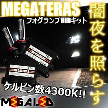 mLED】レクサスLS460L前期中期/フォグランプHIDキット/HB4/4300K