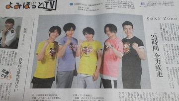 読売新聞2018年8月19日掲載『よみほっとTV』Sexy Zone