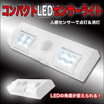 コンパクトLED人感センサーライト 高輝度8LED 配線不要