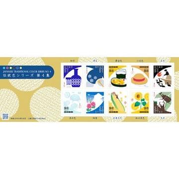 伝統色シリーズ第4集 84円切手 とうもろこし くらげ カレー