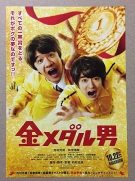 映画『金メダル男』チラシ10枚�@◆知念侑李 Hey! Say! JUMP