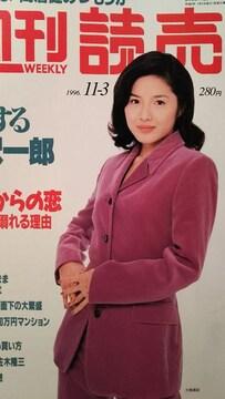 水野真紀【週刊読売】1996.11.3号ページ切り取り