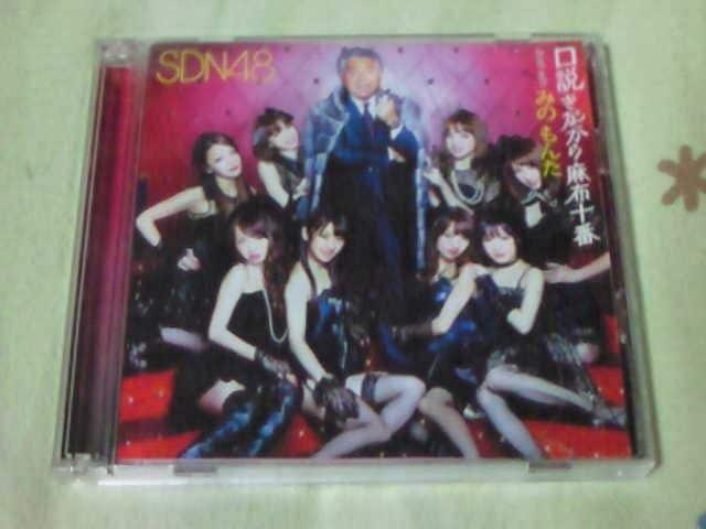 CD+DVD SDN48 口説きながら麻布十番duet withみのもんた Type-B  < タレントグッズの