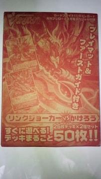月刊ブシロード付録 リンクジョーカーVSかげろう 25枚×2種セット 50枚