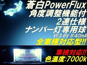 2個#★T10蒼白7000k 角度調整LEDナンバー灯 ステップワゴン モビリオ フリード