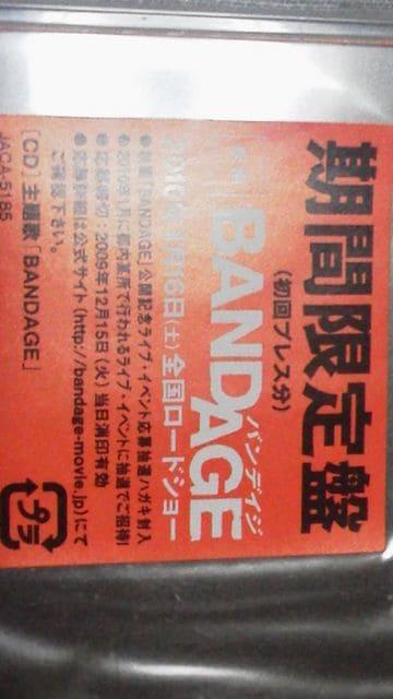 貴重赤西仁 主演映画 主題歌 LANDS『BANDAGE』国内正規品オマケ < タレントグッズの