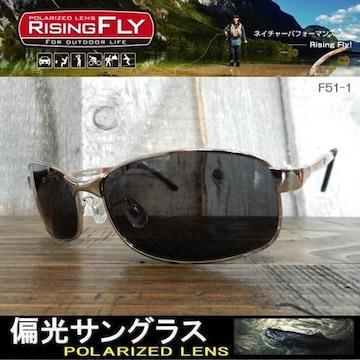 【送料無料】RISING FLY 偏光サングラス ギラツキ防止/F51-1