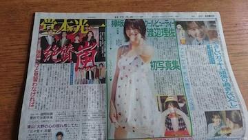 欅坂「渡辺理佐」2019.2.4 日刊スポーツ