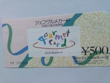 500円食事券新品 ジェフグルメカード