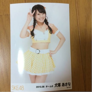 SKE48 犬塚あさな 2015.08 生写真 AKB48