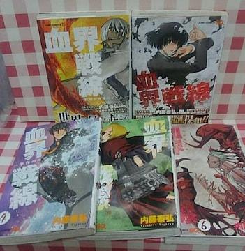 『血界戦線 �A〜�E』 内藤泰弘