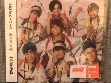 超レア!☆ジャニーズWEST/ホメチギリスト☆初回盤A/CD+DVD☆新品