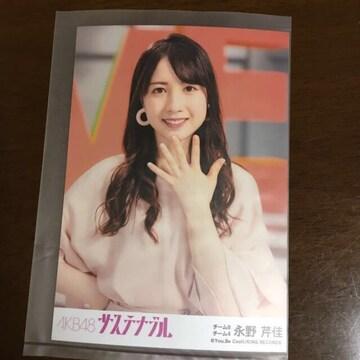 AKB48 永野芹佳 サステナブル 生写真
