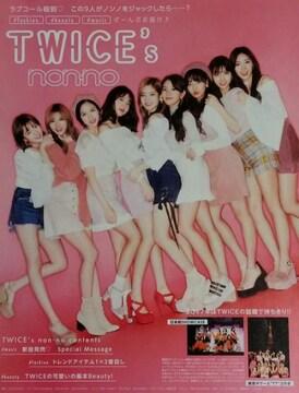 ★TWICE★切り抜き★non・no 2017