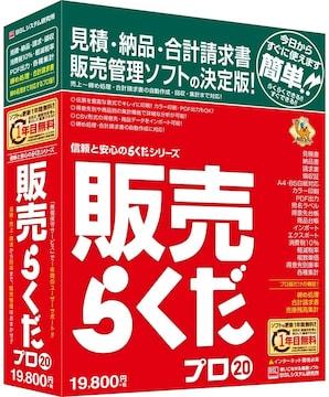 販売らくだプロ20 ◆新品・即決!