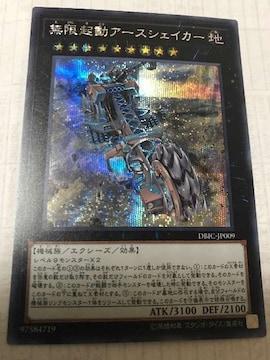 遊戯王 無限起動アースシェイカー DBIC-JP009 シークレットレア