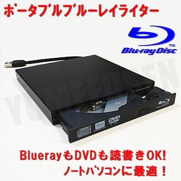 送料無料☆ USBポータブル ブルーレイライター BDライター USBケーブル本体収納型