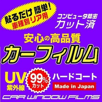 ホンダ ライフ JA3・4 カット済みカーフィルム