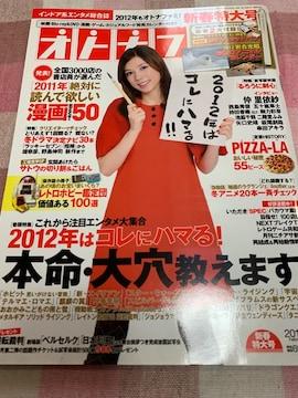 ★1冊/オトナファミ 2012.2 No.40