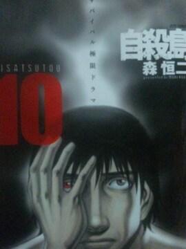 【送料無料】自殺島 全17巻完結セット《サバイバル漫画》