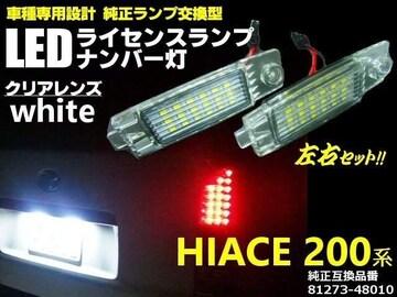 ハイエース レジアスエース bB/LED ナンバー灯 ライセンスランプ