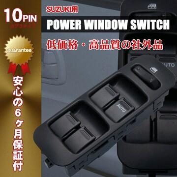 ★パワーウィンドウスイッチ 10P スズキ アルト ワゴンR 【F】