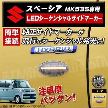 取説付 MK53 スペーシア シーケンシャル LEDサイドマーカー クリア 流れる エムトラ