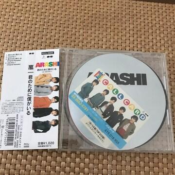 君のために僕がいる初回限定盤CD嵐ARASHI大野智 相葉雅紀