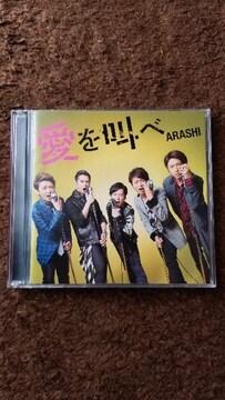嵐 ARASHI「愛を叫べ」限定盤