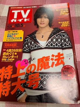 ★1冊/TVガイド 2007.9.29〜 鹿児島・宮崎版