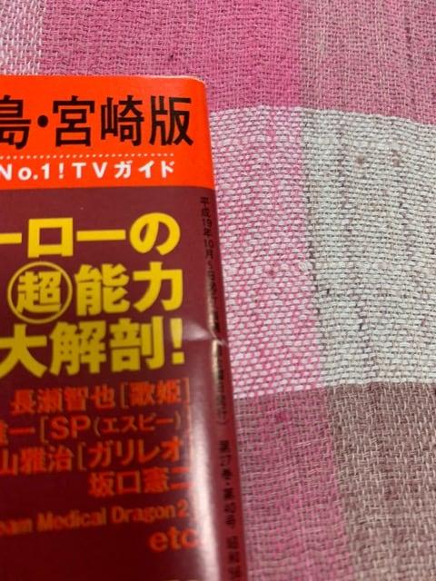 ★1冊/TVガイド 2007.9.29〜 鹿児島・宮崎版 < タレントグッズの