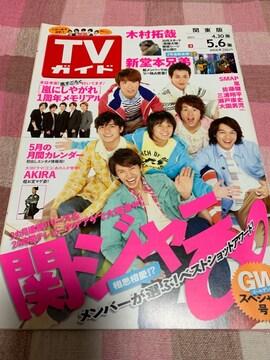 ★1冊/TVガイド 2011.4.30〜 関東版