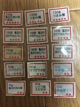 亀田製菓☆マーク