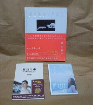 中谷美紀 写真集とエッセイ、FILM BOOK
