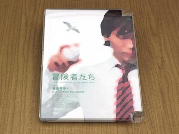 堂島孝平DVD「冒険者たち」●