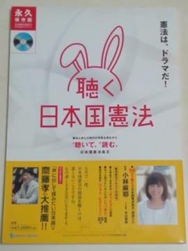 書籍+CD[憲法]聴く日本国憲法 朗読/小林麻耶