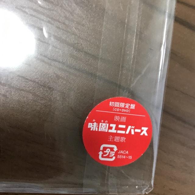 渋谷すばる初回限定盤CD+DVDつき記憶ココロオドレバ < タレントグッズの