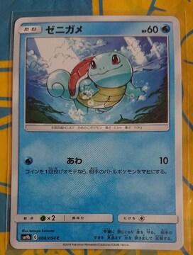 ポケモンカード たね ゼニガメ SM9b 008/054 291