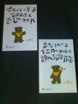 ▲自作イラスト/ポストカード/ぷち犬/黄大/2枚